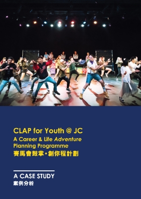 CLAP for Youth @ JC: A Career & Life Adventure Planning Programe